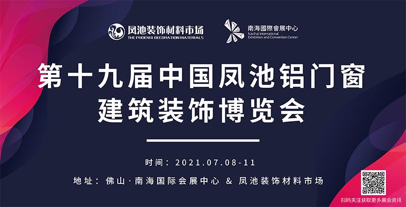 第十九届中国凤池铝门窗建筑装饰博览会